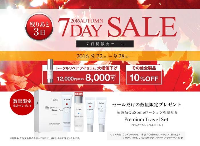 全商品10%OFF!9月28日午前2時までのキャンペーン☆ビーグレン 7DAY SALE