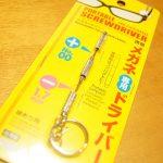 携帯するのにも便利なメガネ専用ドライバーを100円ショップで見つけました! by ダイソー