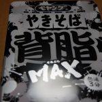 ペヤング 背脂MAXを食べてみた。