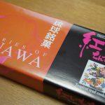とってもお安い!沖縄のお土産 琉球銘菓「紅いもちんすこう」