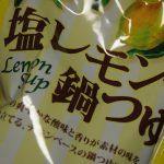おいしかった〜!カルディ 塩レモン鍋つゆ