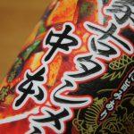 セブンイレブン 蒙古タンメン中本を食べてみた。