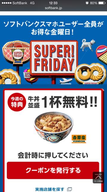 ソフトバンクの吉野家牛丼1杯無料キャンペーンは本当だった!