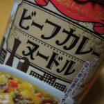 神戸開港 150年記念 日清 ビーフカレーヌードルを食べてみました♪