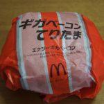 【期間限定】ボリューミィハンバーガー ☆ マクドナルド ギガベーコンてりたま