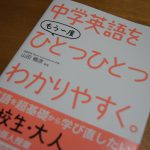 英語の基礎の基礎!中学英語をひとつひとつわかりやすく。を買ってみました。