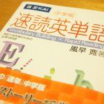 中学3年分の単語帳!速読英単語 中学版 Z会を購入。
