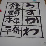 和歌山 串本のおいしかったお土産はこれ!儀平菓子店 うすかわ饅頭