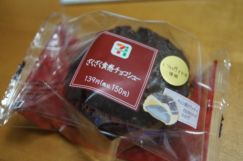 セブンイレブン ざくざく食感チョコシューを買ってみました。