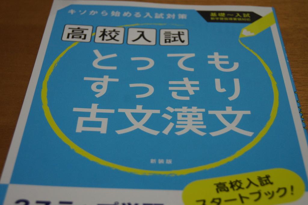 高校入試の古文の基本!とってもすっきり古文漢文 旺文社