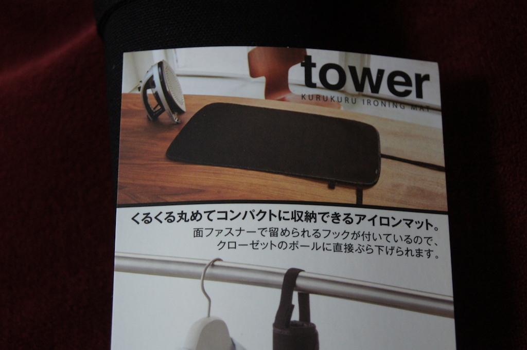 使いやすくて便利!TOWER KURUKURU IRONING MAT