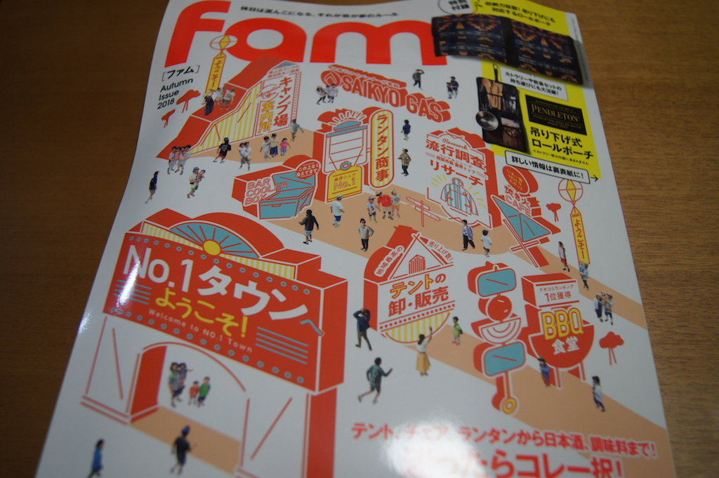 fam Autumn Issue 2018を買ってみた。