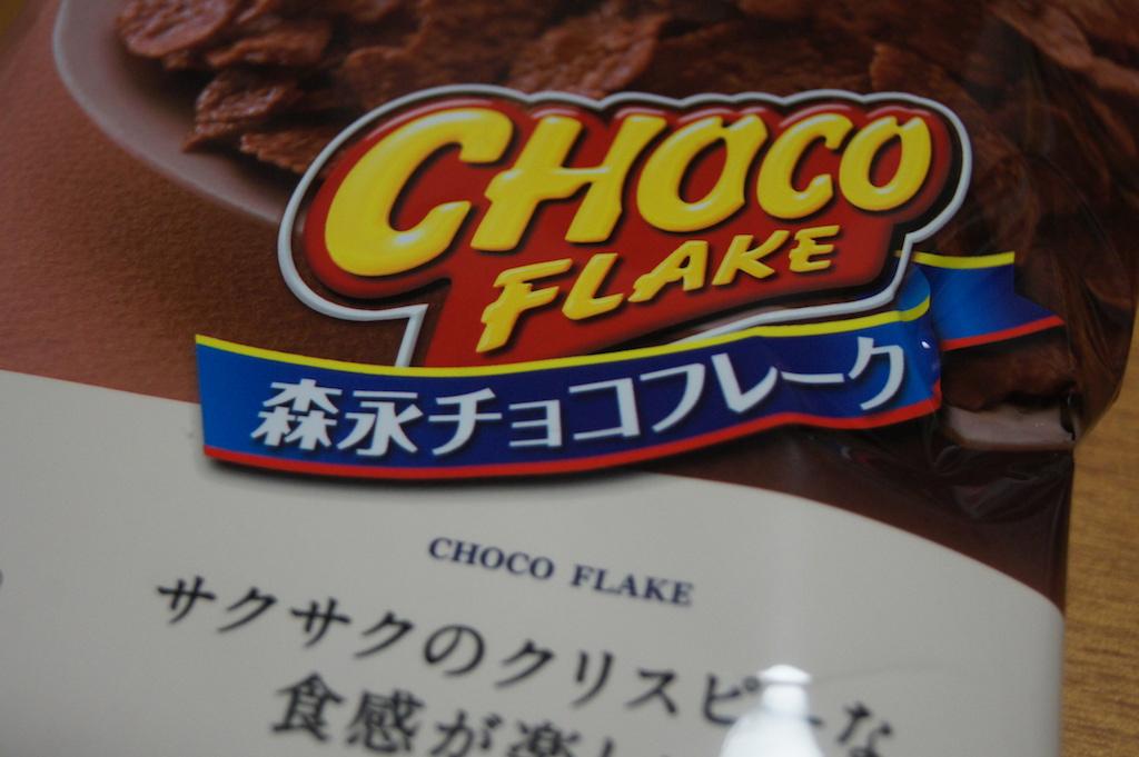 ローソンの森永チョコフレークを買ってみた。