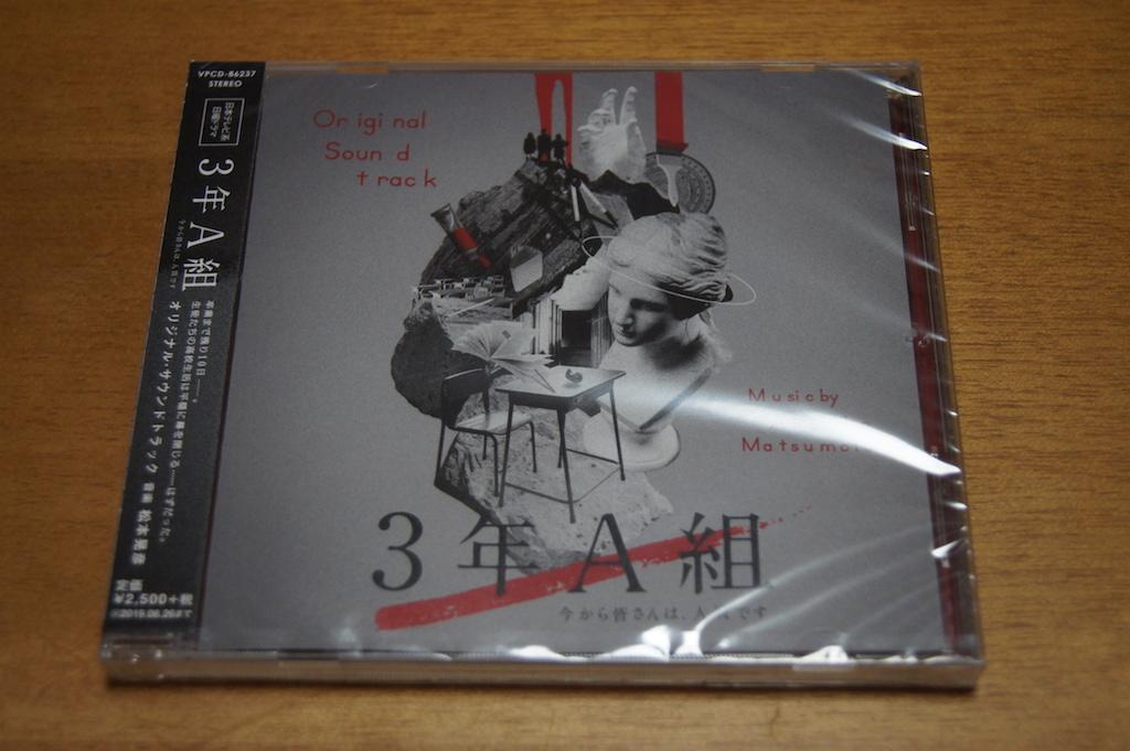 まもなく最終回が始まる!3年A組CDを買ってみた。