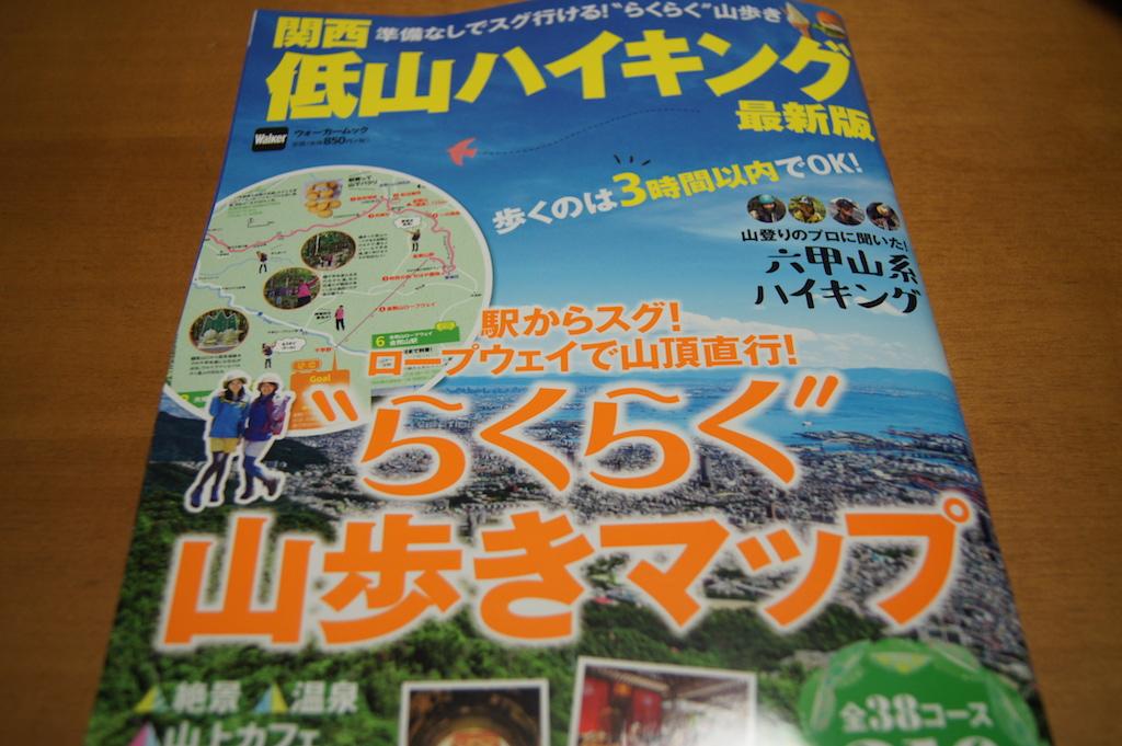 私のためにあるような本を買ってみた!低山ハイキング 最新版!