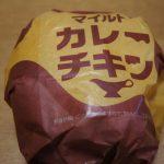 【期間限定】マイルド カレーチキンを買ってみました。
