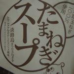 とってもおいしい!淡路島育ちの玉ねぎを使った、たまねぎスープ!