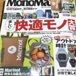 モノマックス 8月号の特別付録は、Marmot(モーマット)背負える保冷バッグ