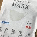 ユニクロ エアリズムマスク(3枚入り) ブラックを買ってみた。