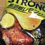 すっぱ〜いおいしさ!湖池屋 黒胡椒レモンチキン