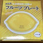【非売品】サントリー 天然水 スパークリング 贅沢しぼり(500ml)を4本買ってブルーノ フルーツプレートをもらってみたが。。