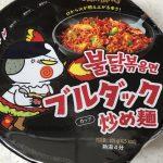 激辛!ブルダックポックンミョン(炒め麺)を食べてみた。