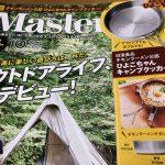 チキンラーメン ひよこちゃんキャンプクッカー(付録)を買ってみた。モノマスター 10月号